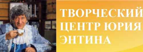 Творческий центр Юрия Энтина