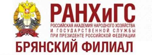 Брянский филиал РАНХиГС