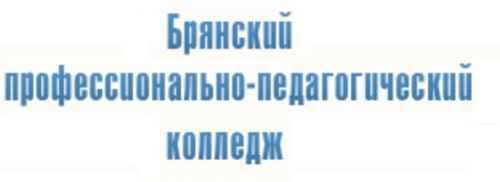 Брянский профессионально – педагогический колледж