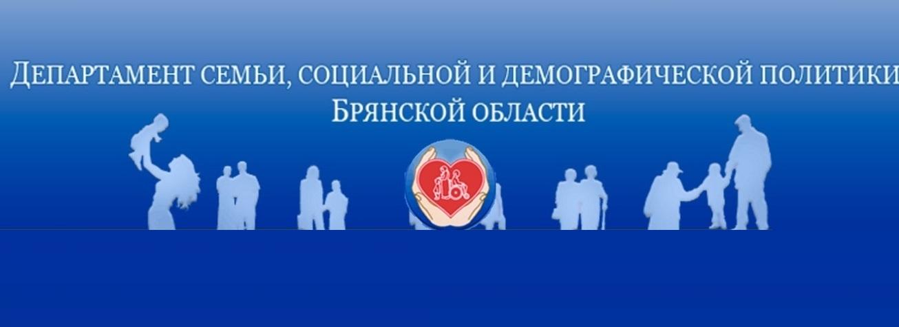 Департамент семьи, социальной и демографической политики Брянской области