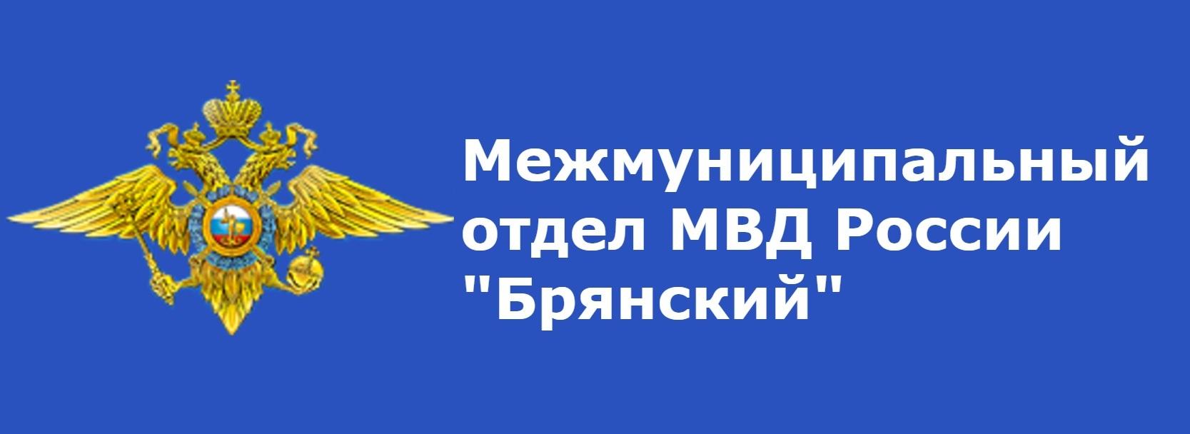 Межмуниципальный отдел МВД России «Брянский»