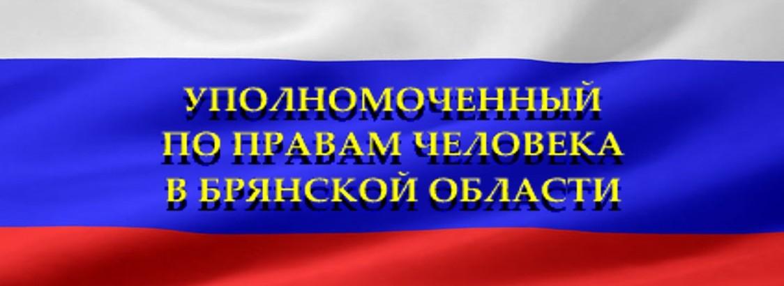 Уполномоченный по правам человека в Брянской области