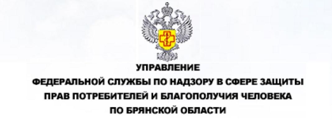 Управление Роспотребнадзора по Брянской области